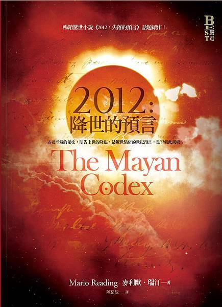 2012降世預言