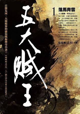 五大賊王1:落馬青雲(正封)