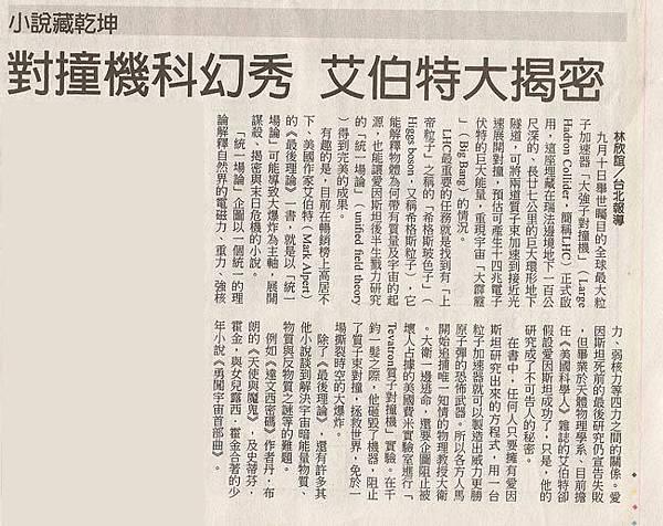 中國時報-20080916-A12-文化.jpg