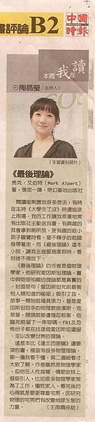 20081109-中國時報開卷版.jpg