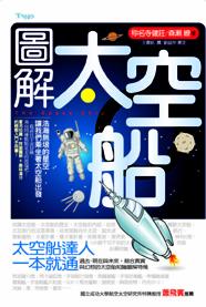 太空船_72dpi.jpg