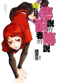 傳勇傳cover5(72dpi).jpg