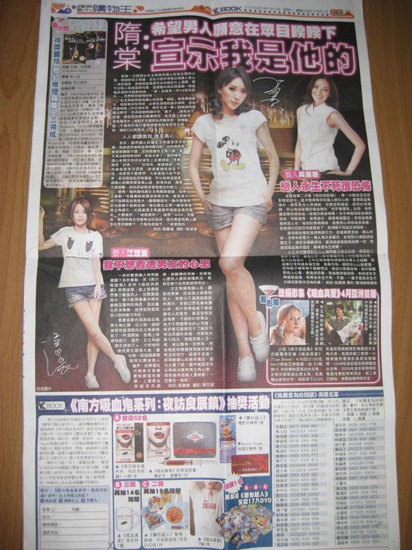 南方吸血鬼蘋果報導1