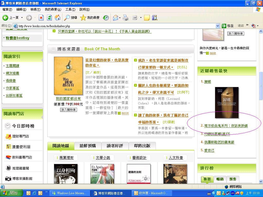 博客來-書籍頁-近期銷售最快 0401.JPG