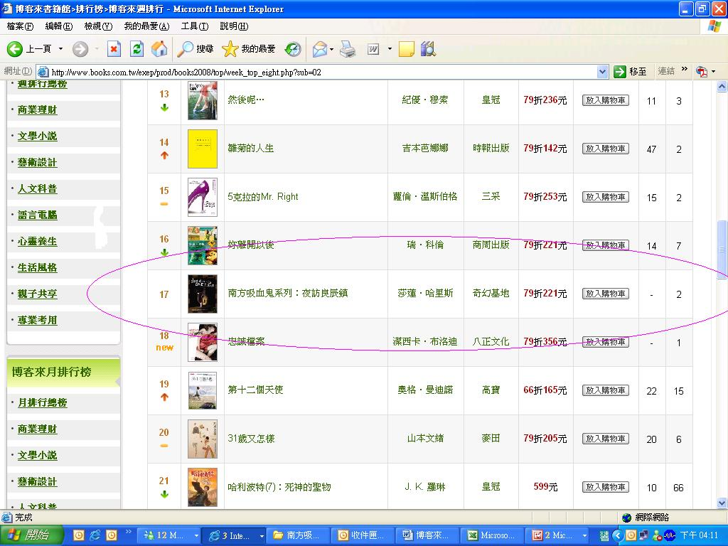 博客來-文學小說-週排行榜 2009 第14週 夜訪良辰鎮.JPG