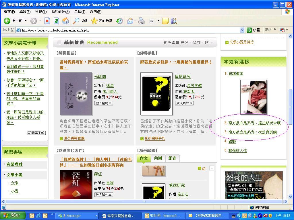 博客來-書籍頁-文學小說頁 本週新進榜0403.JPG