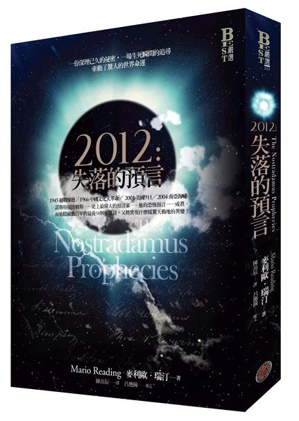 2012失落的預言封面_立體書