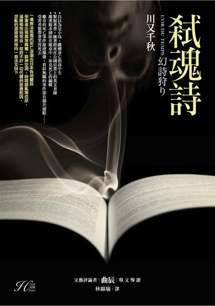 1HA022弒魂詩完整封面72dpi.jpg