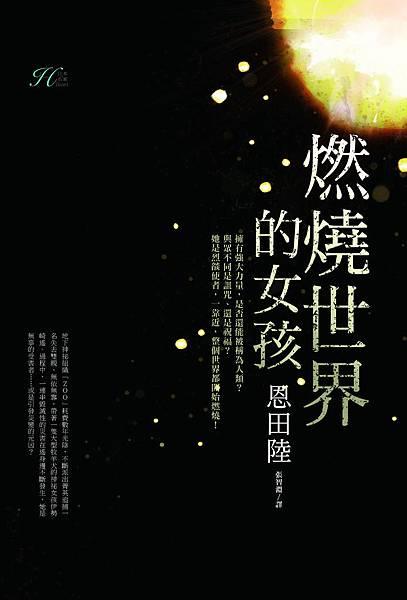 燃燒世界的女孩-封面-0427.jpg