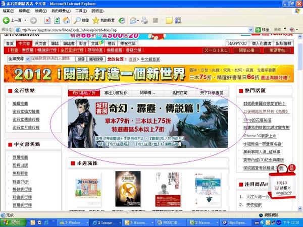 金石網 首頁-中文書 活動大banner 0901.JPG