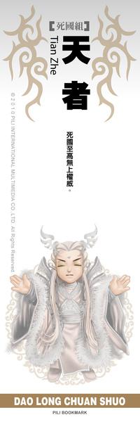 死國組天者.jpg