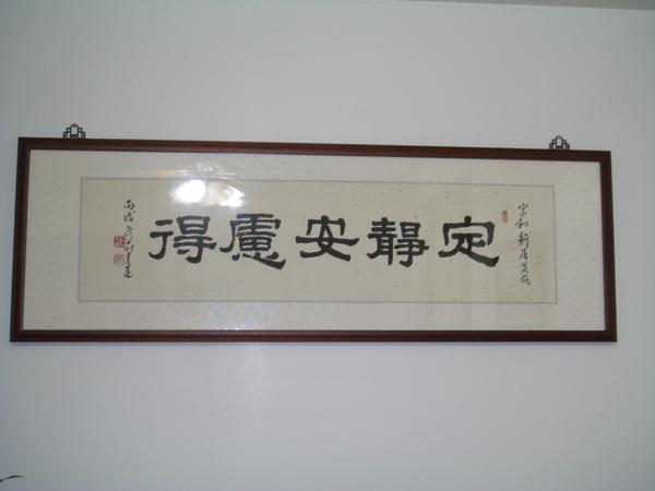 客廳的字畫(素蓮老師題)