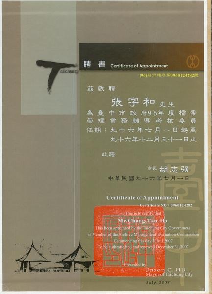 96年台中市胡市長頒發文書檔案管理輔導委員證書