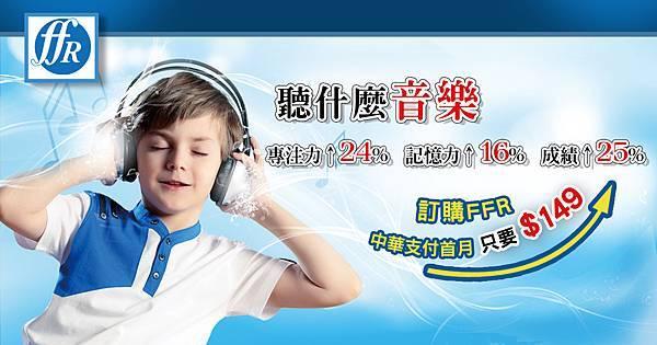 FFR雙頻響應音樂1
