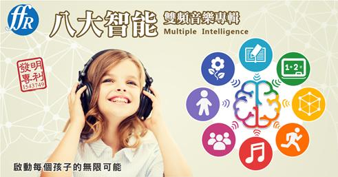 FFR-親子互動遊戲