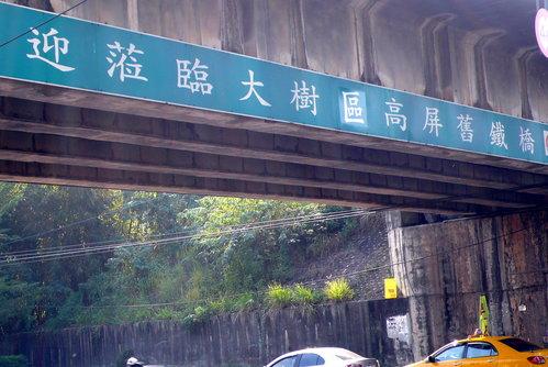 高雄舊鐵橋