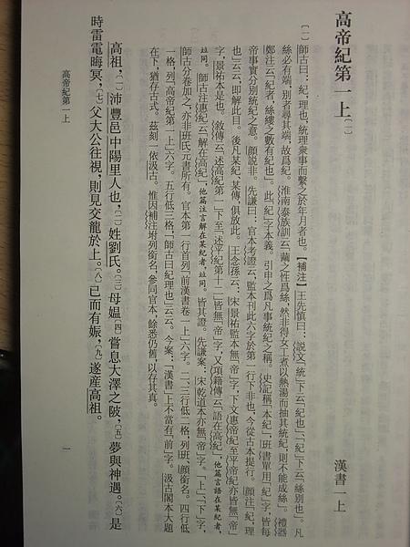 2-上海古籍出版社漢書補注.JPG