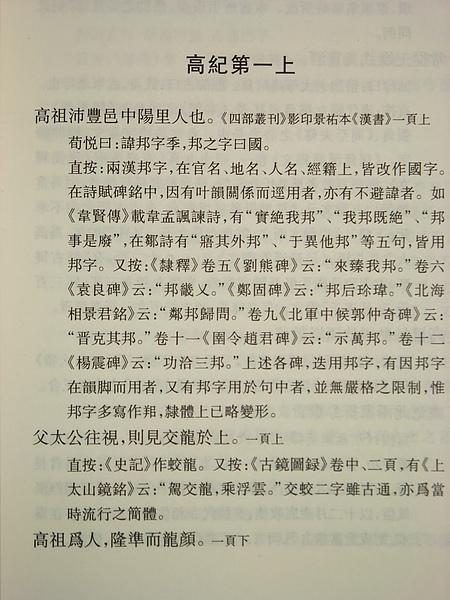 6-陳直漢書新證.JPG