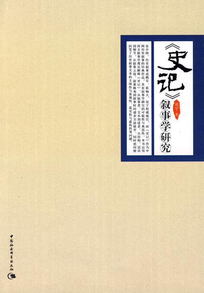 劉寧  史記敘事學研究.jpg