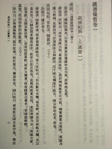 5-楊樹達漢書窺管.JPG
