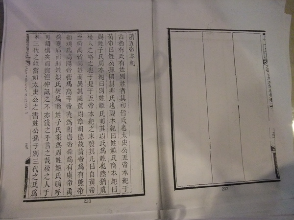 11-如何讀五帝本紀呢.JPG