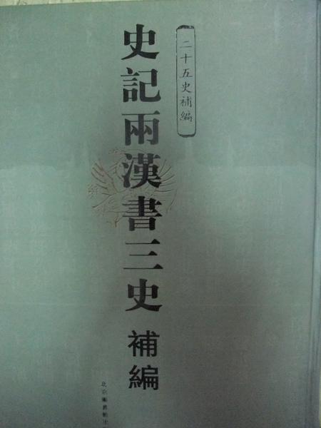 9-史記兩漢書三史補編一.JPG