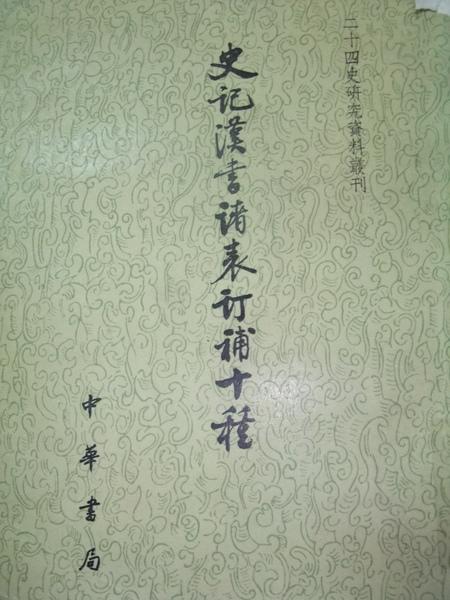 11-史記漢書諸表訂補十種一.JPG