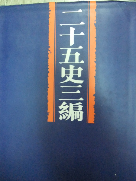 13-二十五史三編一.JPG