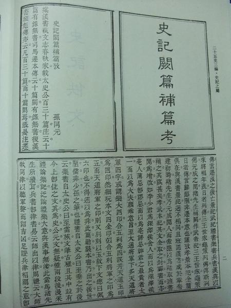 14-二十五史三編二.JPG