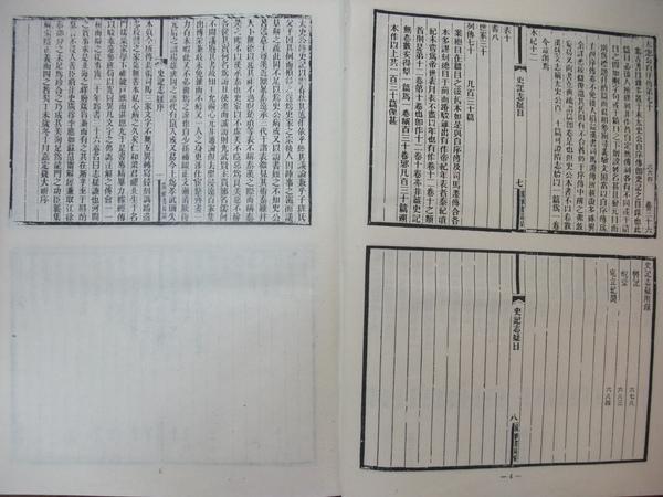 17-史記志疑刻本三.JPG