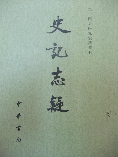 18-史記志疑排版本一.JPG