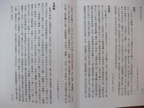 24-歷代名家評史記二.JPG