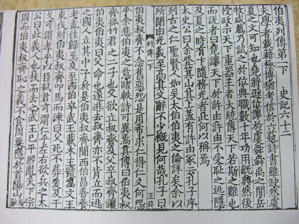 1-北宋景祐集解單刻本史記.JPG