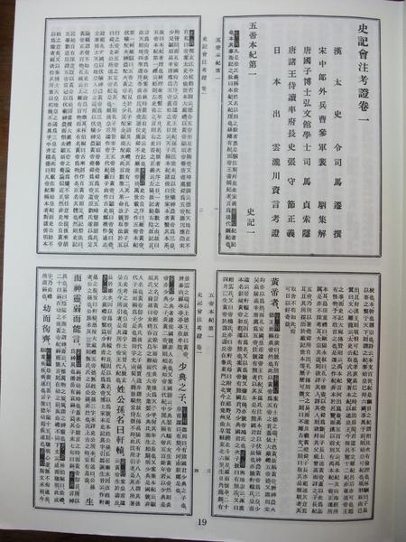 6-史記會注考證.JPG