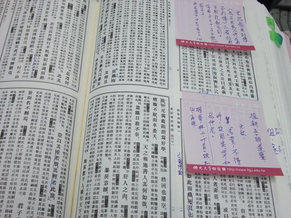 伯夷列傳寫作筆記.JPG