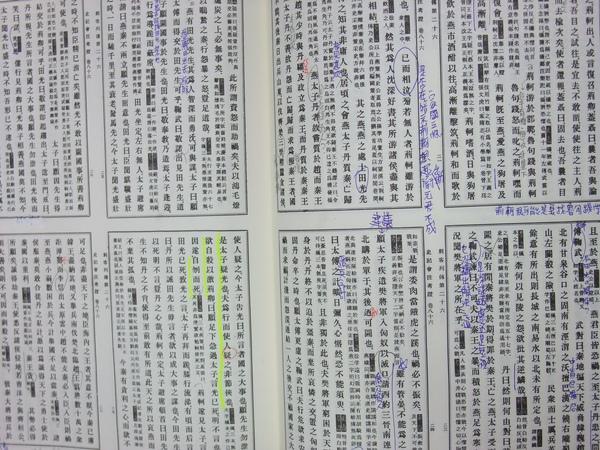 刺客列傳討論筆記.JPG