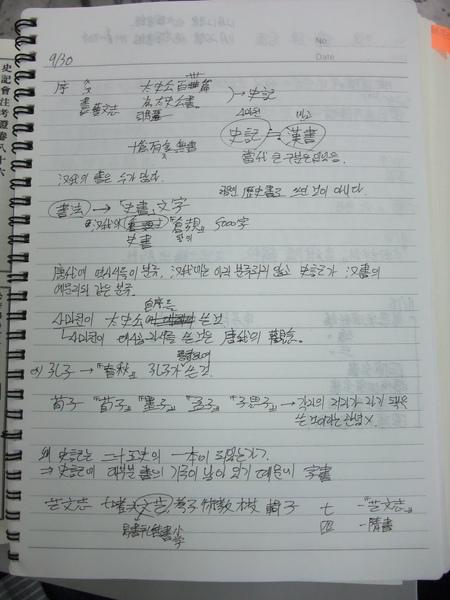 韓國交換學生上課筆記.JPG