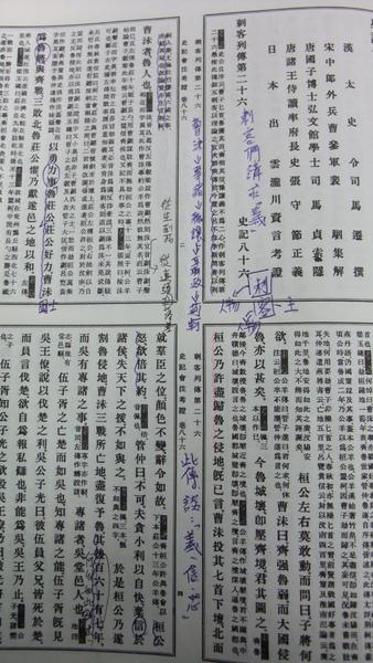 刺客列傳上課筆記一.JPG