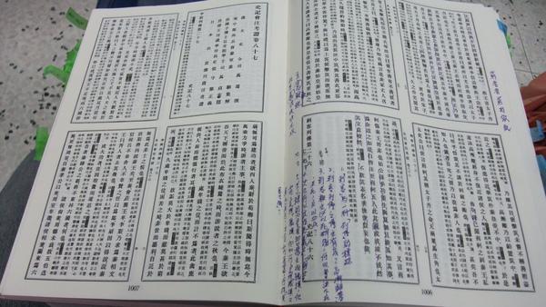 刺客列傳上課筆跡三.JPG