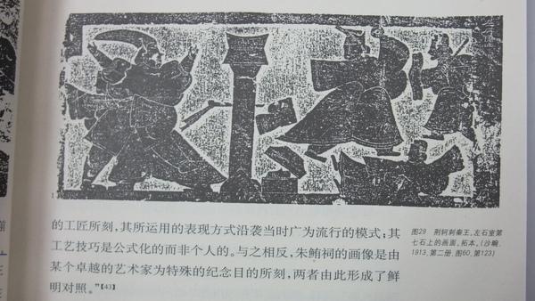 荊軻刺秦王圖像.JPG