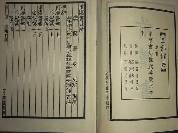 1-四部備要本漢書.JPG
