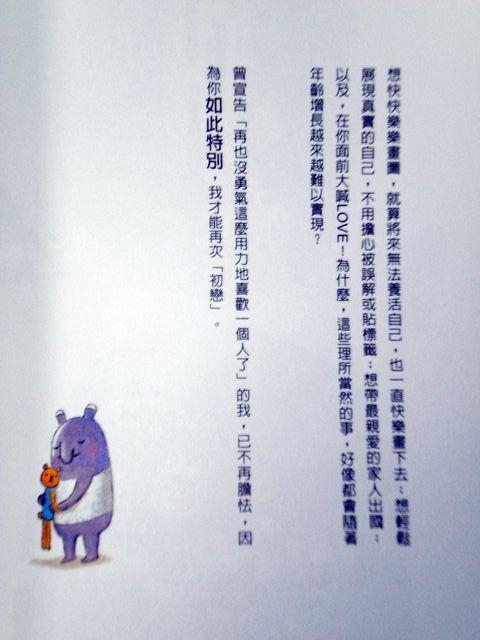 初戀童話-內容07
