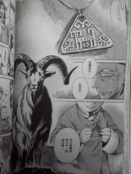 姊嫁物語-內頁11