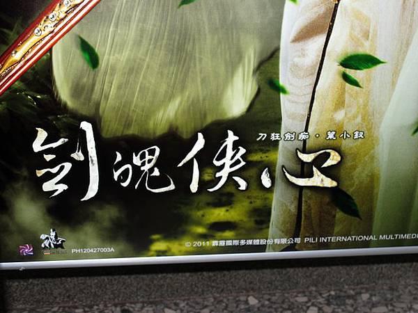 霹靂海報-葉小釵04