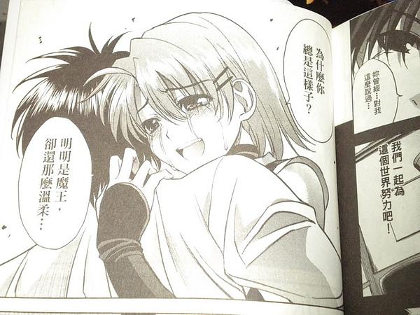 最後大魔王-內頁08
