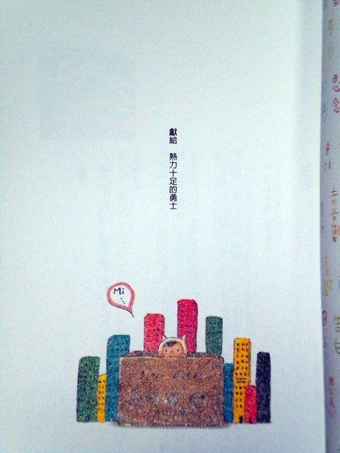 初戀童話-內容02