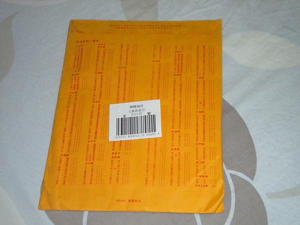 神祕小禮物-信封