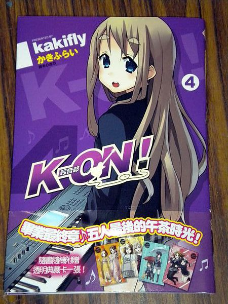 K-ON!第四集