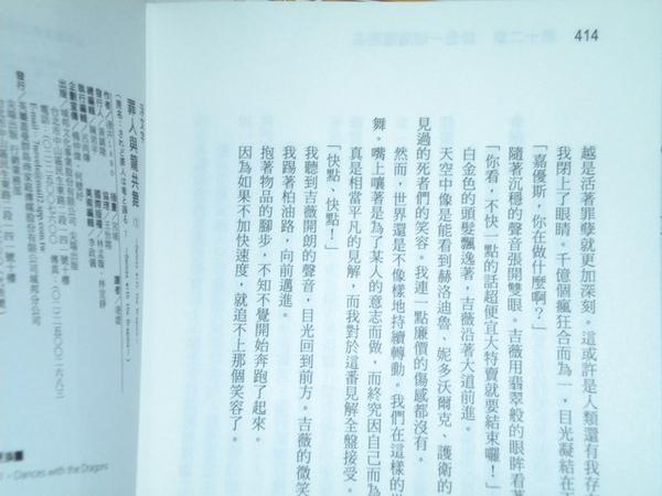 輕小說-罪人與龍共舞(4)