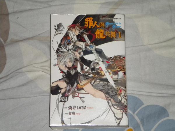 輕小說-罪人與龍共舞(1)